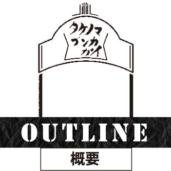 OUTLINE 概要