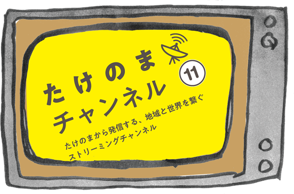 たけのまチャンネル