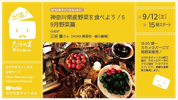 たけのまチャンネルvol.21 「神奈川県産野菜を食べよう!⑤ 9月野菜篇」