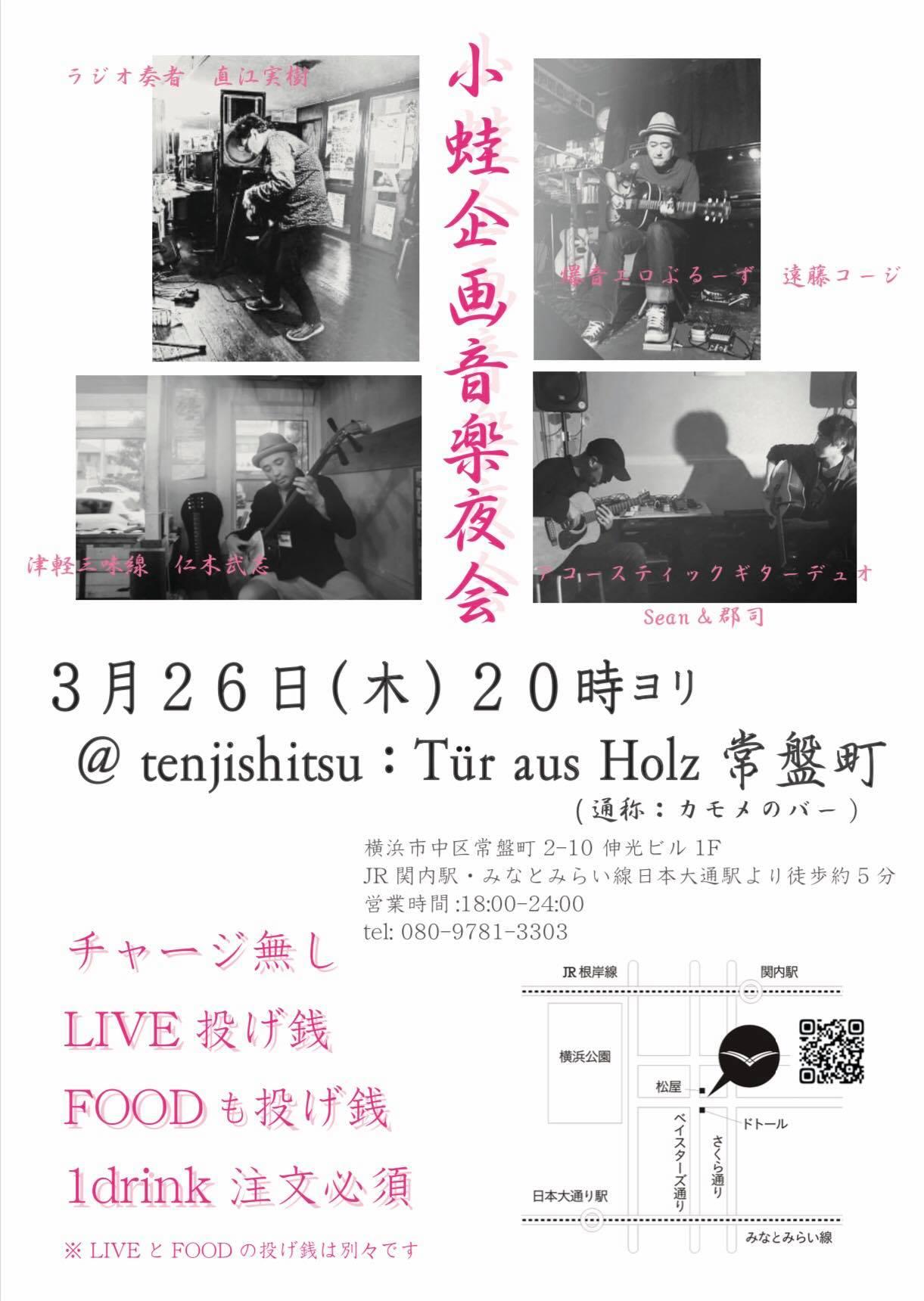 「小蛙企画音楽夜会」開催のお知らせ