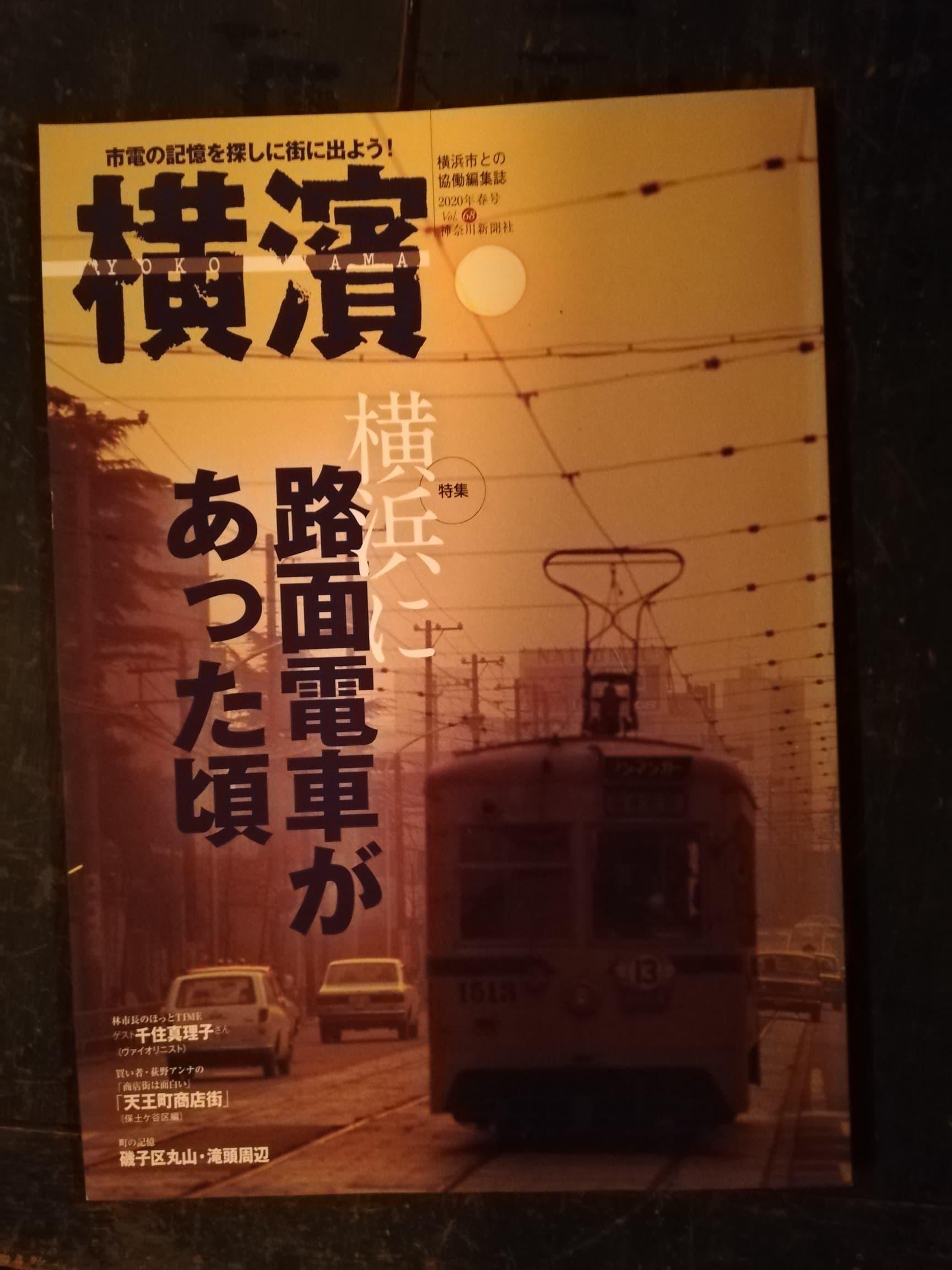 季刊誌「横濱」に掲載されました